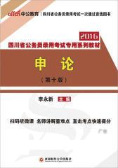 中公2016四川省公务员录用考试专用系列教材:申论(第十版 二维码版)