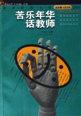 苦乐年华话教师(仅适用PC阅读)