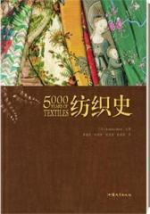 纺织史(试读本)