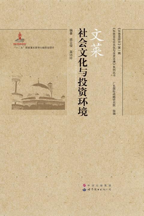 文莱社会文化与投资环境
