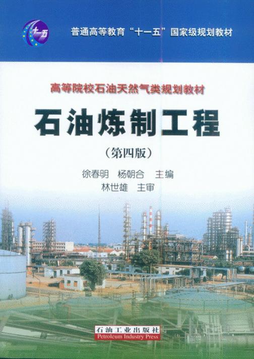 石油炼制工程