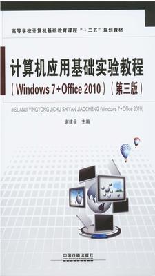 计算机应用基础实验教程(Windows 7+Office 2010)(第三版)