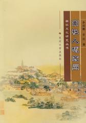 南社人咏苏州(仅适用PC阅读)