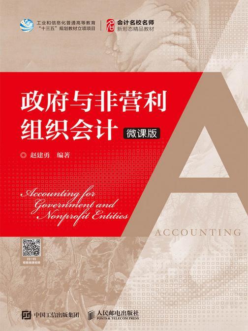 政府与非营利组织会计(微课版)