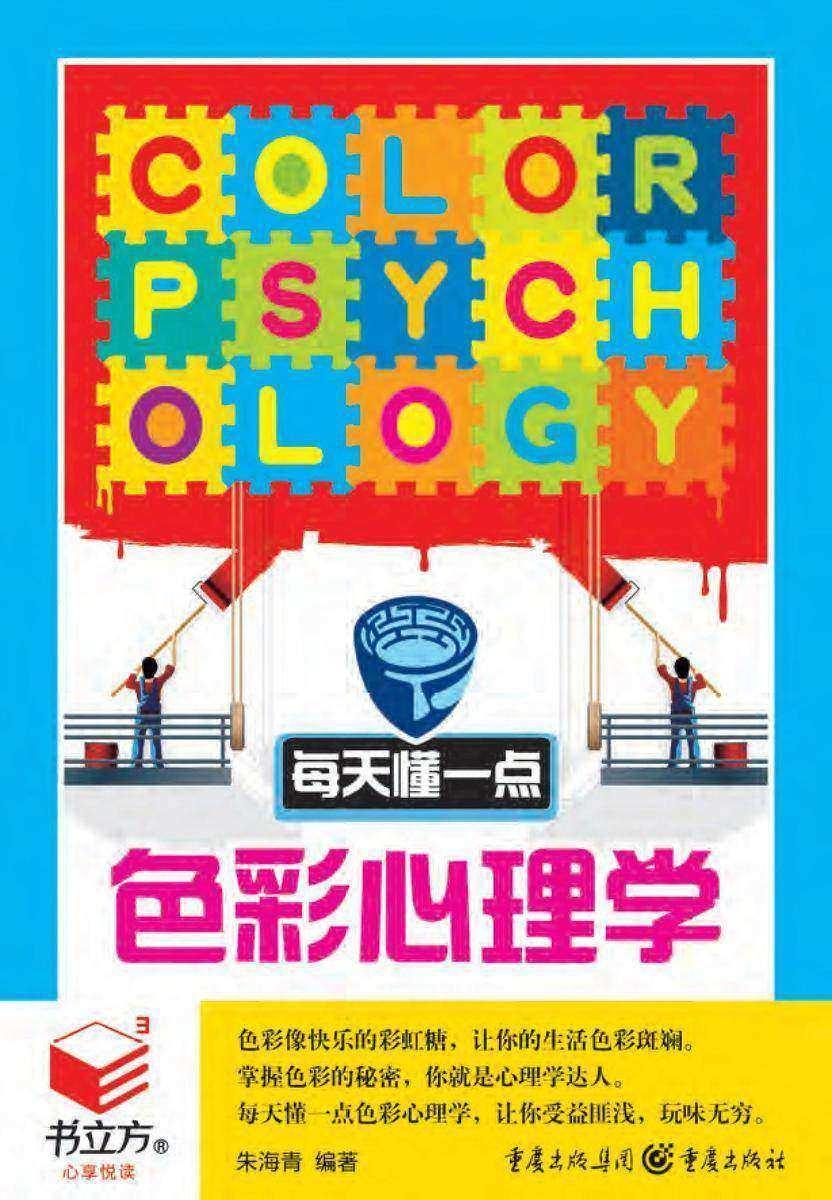 每天懂一点色彩心理学