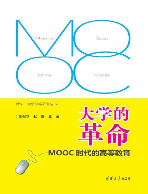 大学的革命:MOOC时代的高等教育