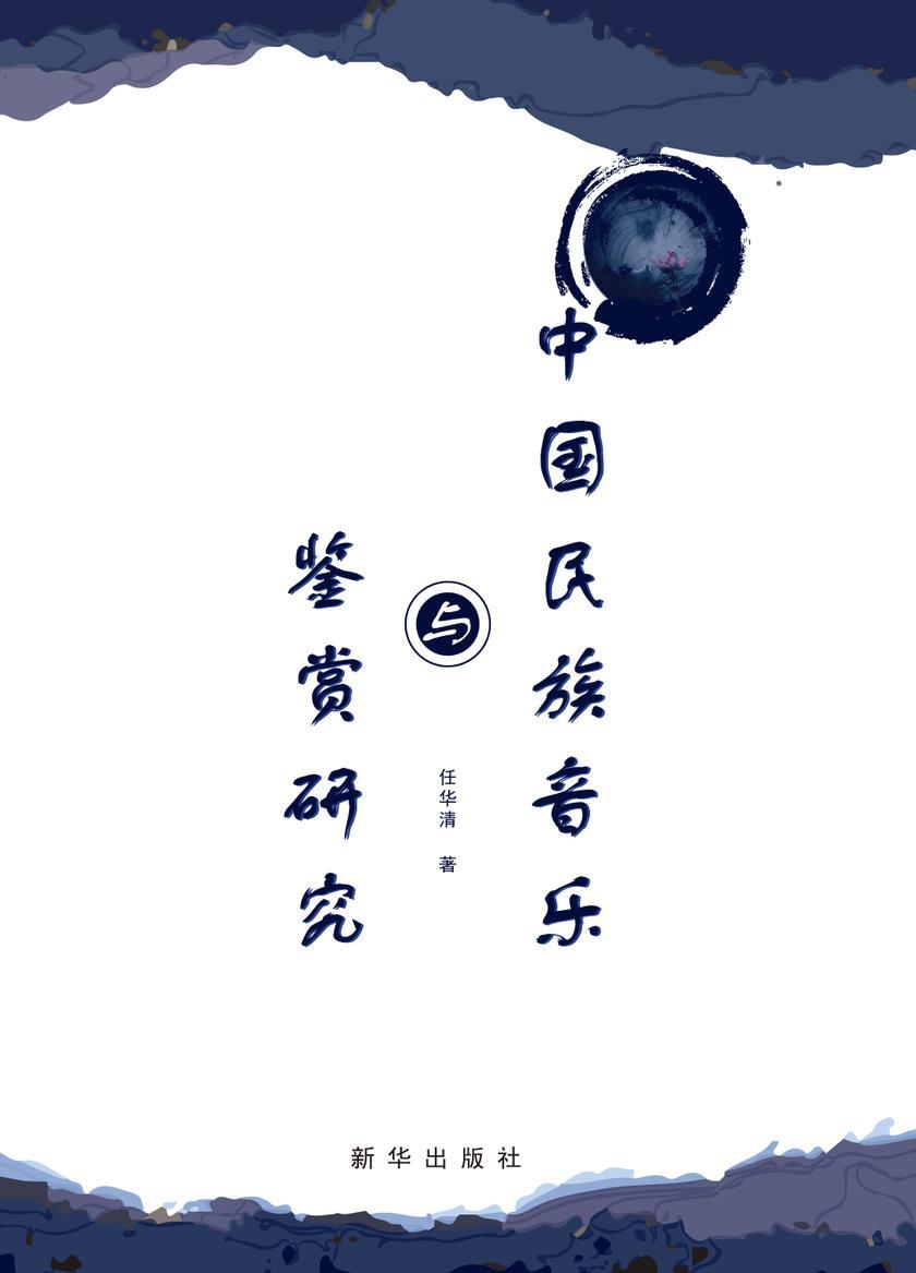 中国民族音乐与鉴赏研究