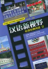 汉语新视野—标语标牌阅读Ⅱ(仅适用PC阅读)