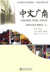 中文广角:高级汉语泛读教程(上)(仅适用PC阅读)