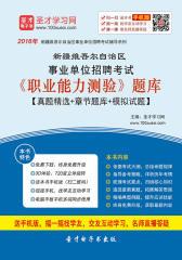 2017年新疆维吾尔自治区事业单位招聘考试《职业能力测验》题库【真题精选+章节题库+模拟试题】