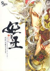 妖王Ⅰ(试读本)