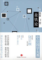 中信国学大典·盐铁论