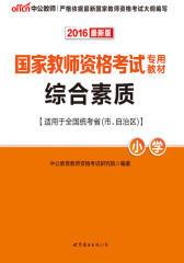 中公版·2016国家教师资格考试专用教材:综合素质·小学