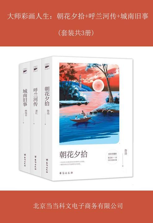 大师彩画人生:朝花夕拾+呼兰河传+城南旧事