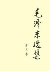 毛泽东选集(第三卷)