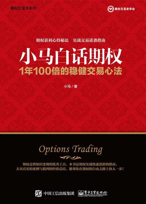 小马白话期权——1年100倍的稳健交易心法