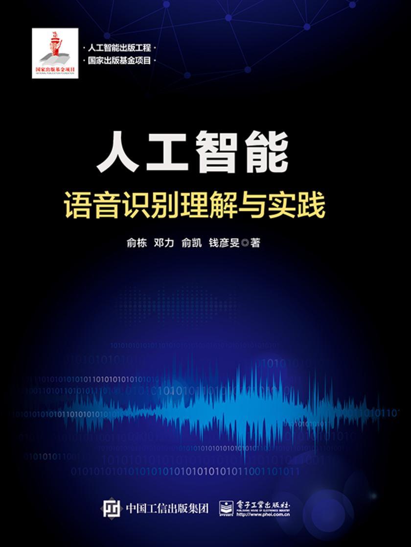 人工智能:语音识别理解与实践