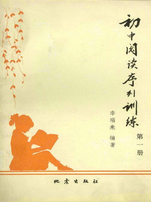 初中阅读序列训练(第一册)