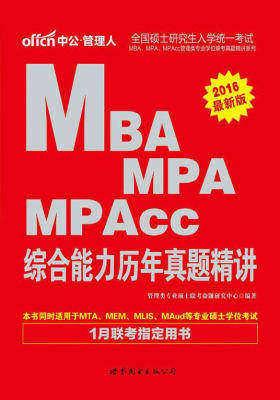 中公2016全国硕士研究生入学统一考试MBA、MPA、MPAcc管理类专业学位联考真题精讲系列:综合能力历年真题精讲(1月联考指定用书)