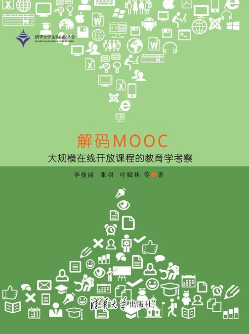 解码MOOC:大规模在线开放课程的教育学考察