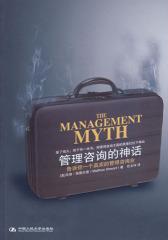 管理咨询的神话(试读本)