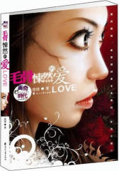 毛骨悚然的爱(爱的极致不是幸福,而是恐怖!本书为你揭开情感背后的阴暗与惊悚!(试读本)