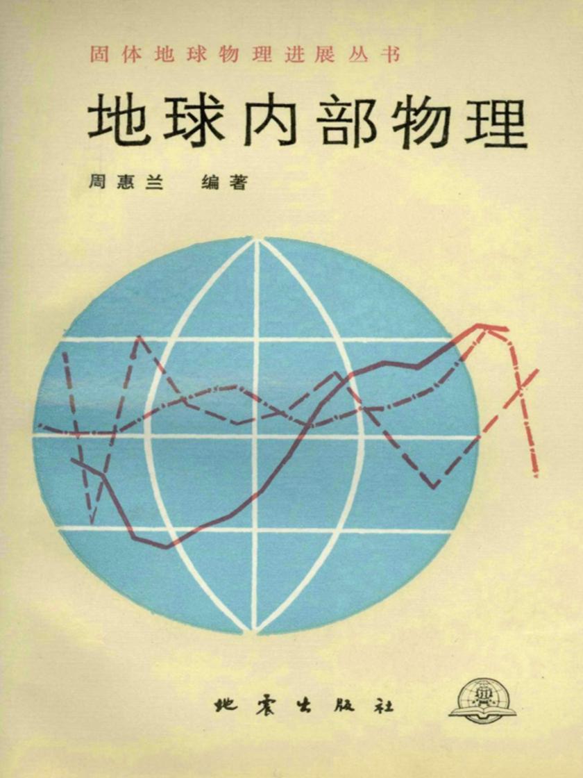 地球内部物理(仅适用PC阅读)