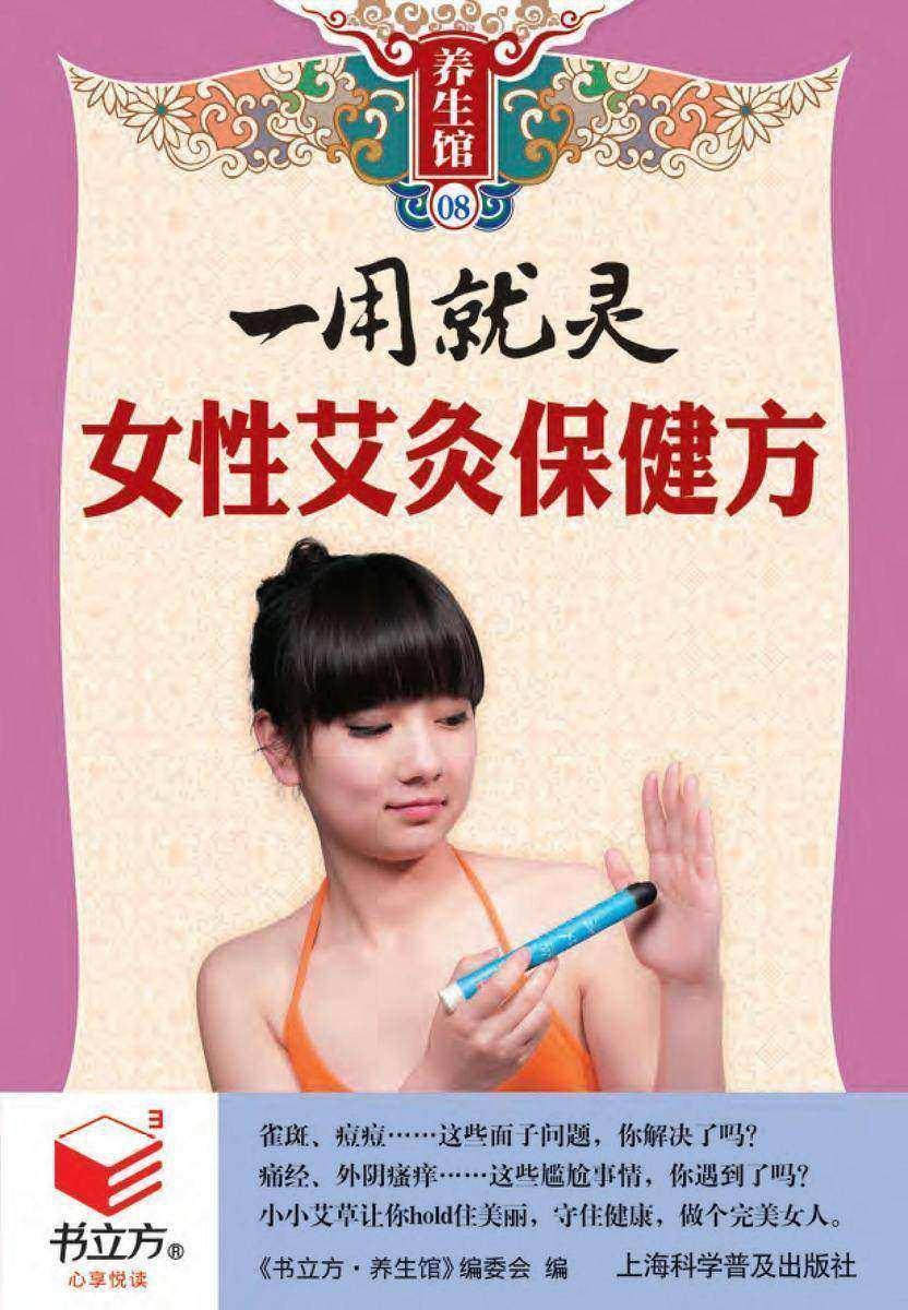 一用就灵 女性艾灸保健方
