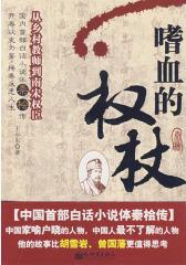 嗜血的权杖(试读本)