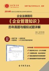 圣才学习网·2014年企业法律顾问《企业管理知识》历年真题与模拟试题详解(仅适用PC阅读)