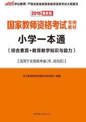 中公版·2016国家教师资格考试专用教材:小学一本通(综合素质+教育教学知识与能力)