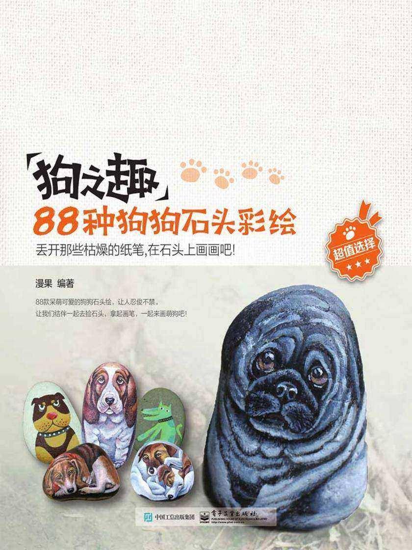 狗之趣:88种狗狗石头彩绘(全彩)