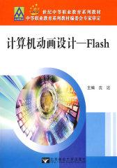 计算机动画设计:Flash(试读本)