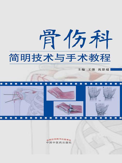 骨伤科简明技术与手术教程