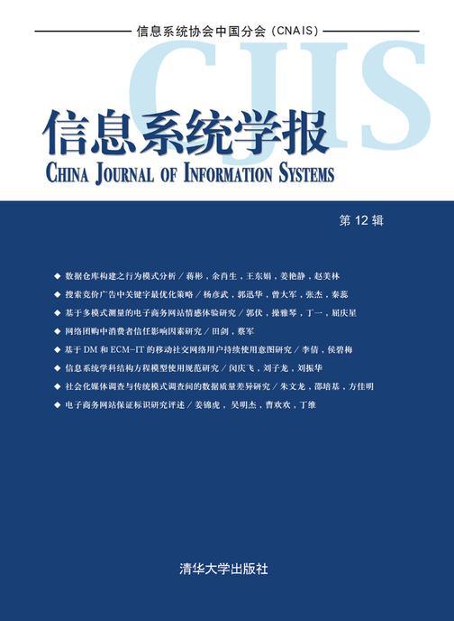 信息系统学报(第12辑)