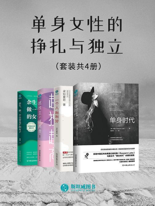 单身女性的挣扎与独立(套装共4册)