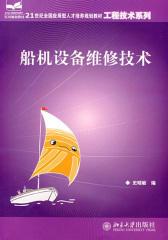船机设备维修技术(仅适用PC阅读)