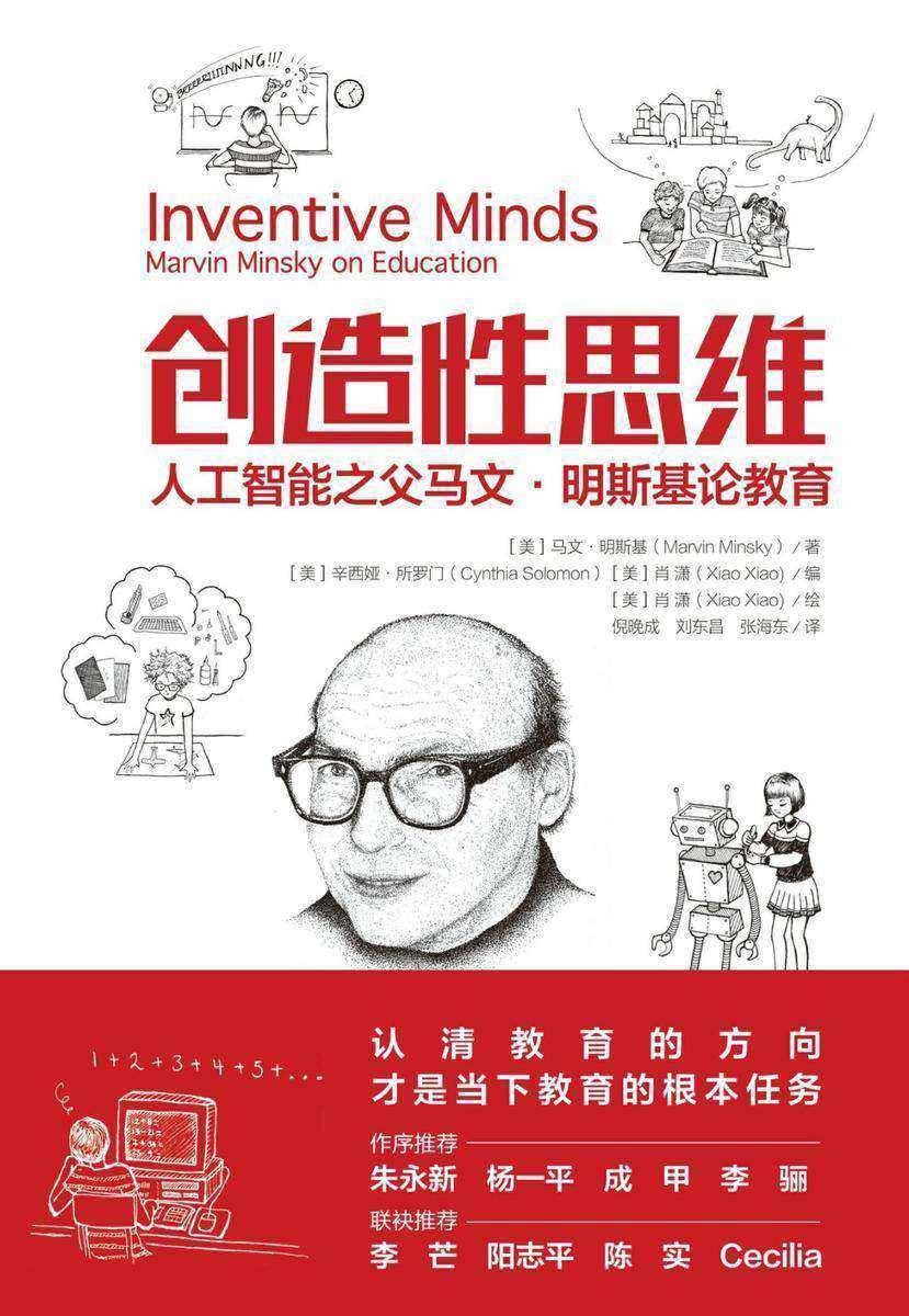 创造性思维:人工智能之父马文·明斯基论教育