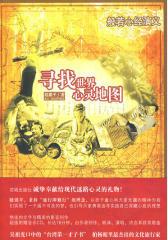 寻找世界心灵地图:般若心经演义 (附CD)(试读本)