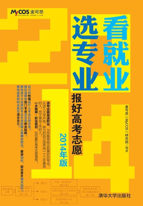看就业 选专业:报好高考志愿(2014年版)