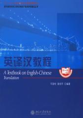 英译汉教程(仅适用PC阅读)