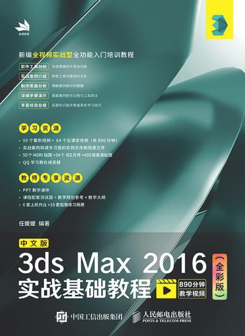 中文版3ds Max 2016实战基础教程(全彩版)