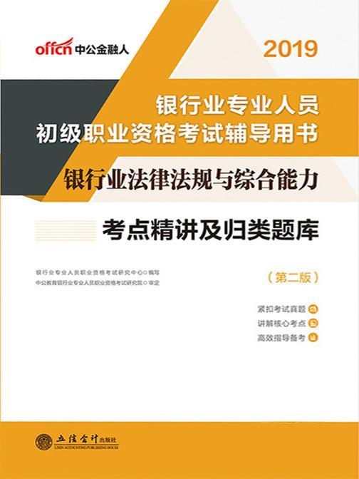 中公2019银行业法律法规与综合能力考点精讲及归类题库