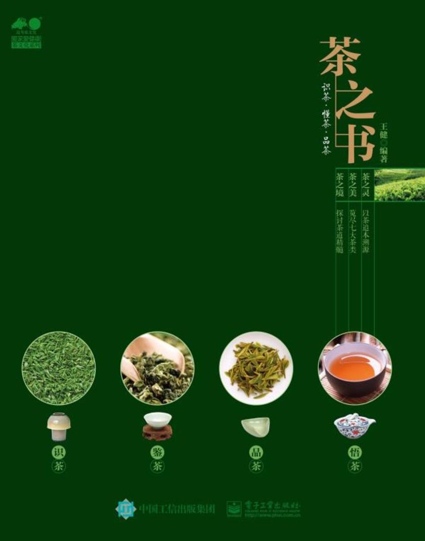 茶之书——识茶 ? 懂茶 ? 品茶