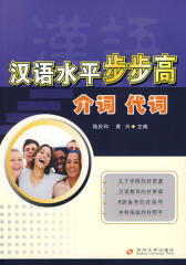 汉语水平步步高.介词、代词(仅适用PC阅读)