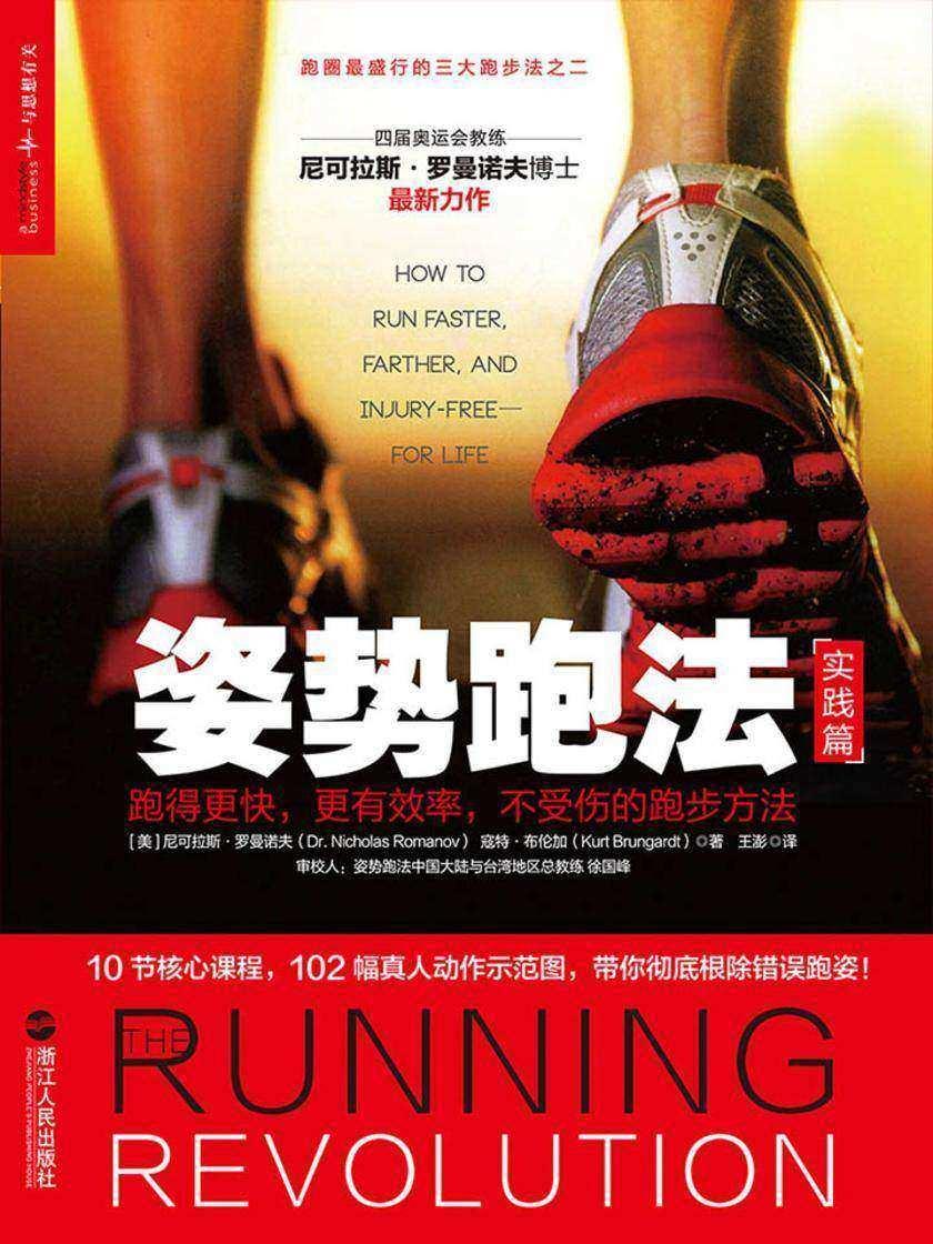 姿势跑法:跑得更快,更有效率,不受伤的跑步方法