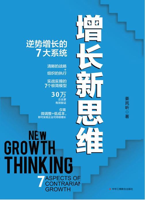 增长新思维:逆势增长的7大系统
