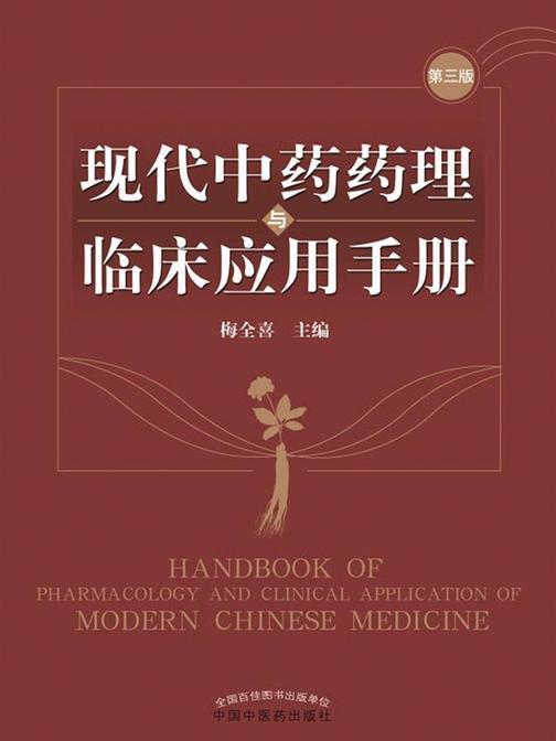 现代中药药理与临床应用手册