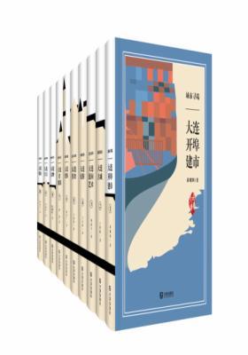 品读大连(典藏版)(套装共10册)