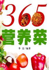 365营养菜